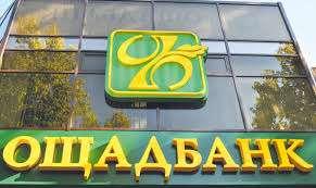 Петр Порошенко призвал «Ощадбанк» отменить комиссию за оплату коммунуслуг